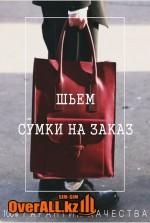 Пошив сумок на заказ хорошего качества.
