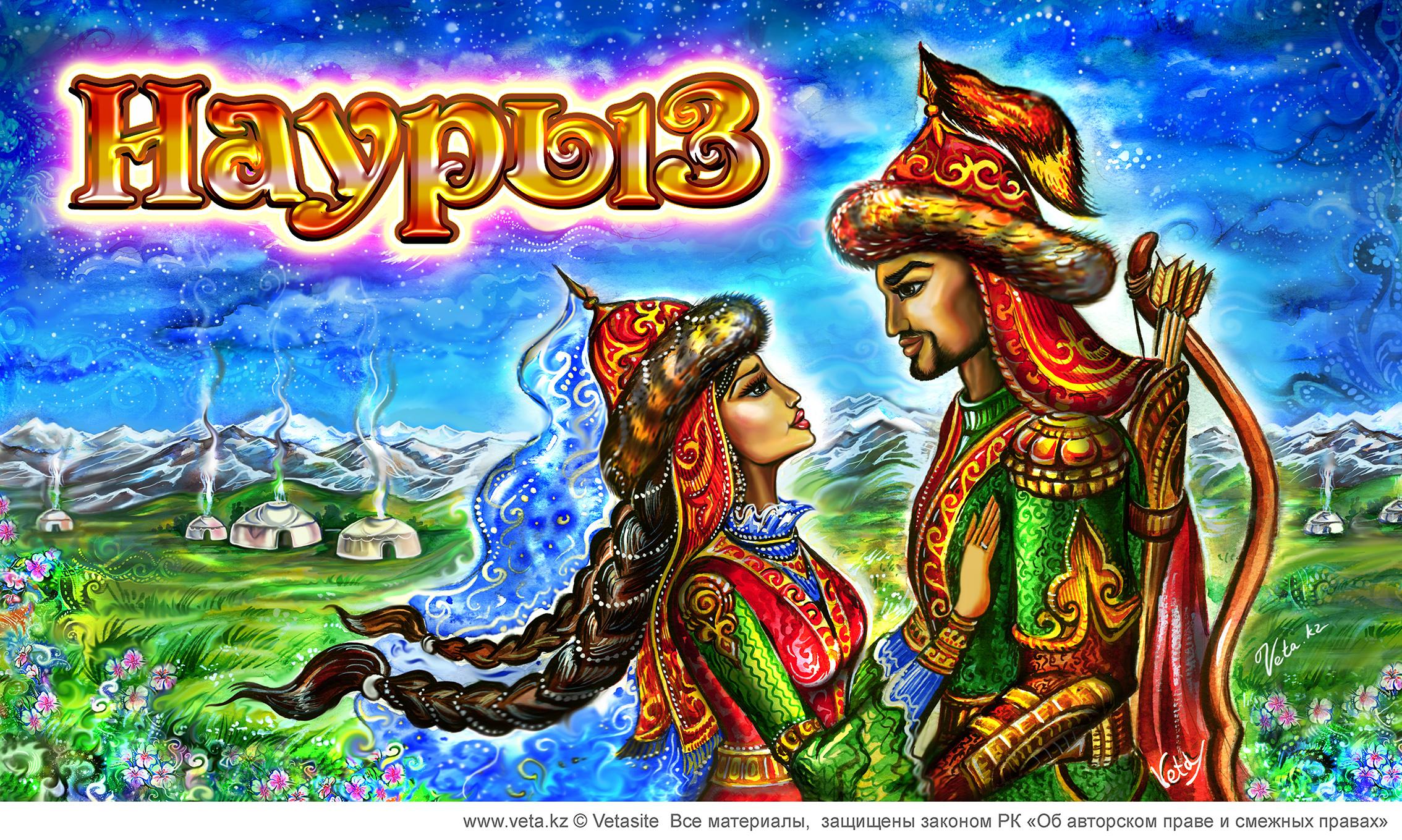 Открытки людмила, открытки с казахским праздником 15 марта